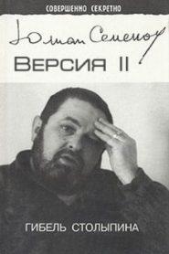 Версия 2. Гибель Столыпина