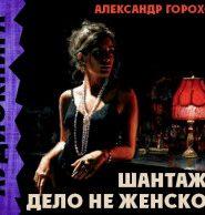 Шантаж — дело не женское