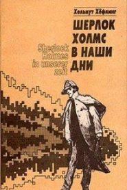 Шерлок Холмс в наши дни