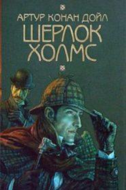 Шерлок Холмс. Восковые игроки