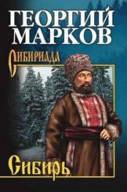 Сибирь. Книга 1
