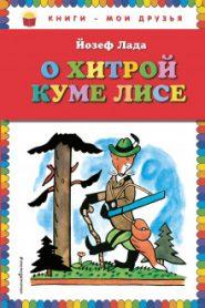 Сказка о хитрой Куме-лисе