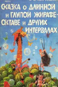 Сказка о Мишке Форте и Сказка о глупой Жирафе Октаве