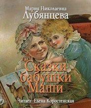 Сказки бабушки Маши