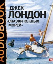 Сказки южных морей