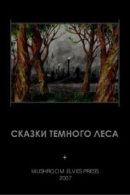 Сказки тёмного леса