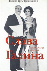 Слава и Галина: Симфония жизни
