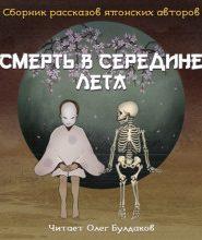 Смерть в середине лета (Сборник рассказов японских авторов)