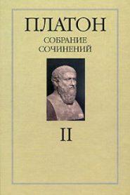 Собрание сочинений. Том 2