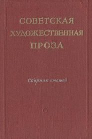 Советская проза. Рассказы