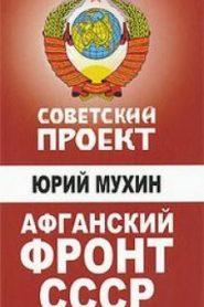 Советский проект. Афганский фронт СССР