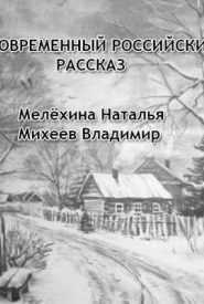 Современный российский рассказ