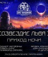 Созвездие Льва 3: Приход ночи