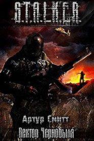 S.T.A.L.K.E.R. Вектор Чернобыля