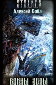 S.T.A.L.K.E.R. Воины Зоны