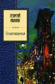 Стихи 1944-1956 г.