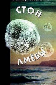 Стон амебы