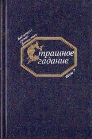 Страшное гадание. Русская фантастика первой половины XIX века