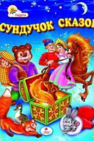 Сундук со сказками. Михаил Салтыков-Щедрин