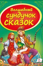 Сундук со сказками. Русские народные сказки — 2
