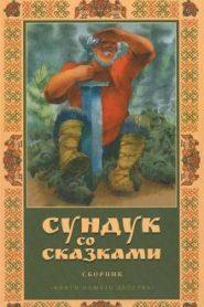 Сундук со сказками. Александр Пушкин