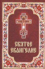 Святое Евангелие. Синодальный перевод