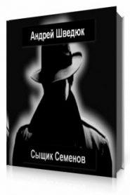 Сыщик Семенов