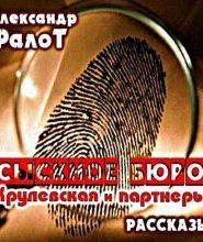 Сыскное бюро «Крулевская и партнеры»