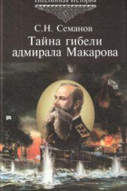 Тайна гибели адмирала Макарова