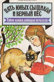 Тайна пропавшей кошки