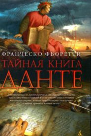 Тайная книга Данте