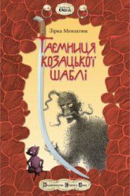 Таємниця козацької шаблі (Украинский язык)