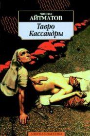 Тавро Кассандры