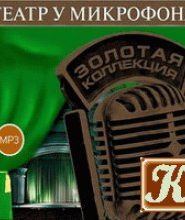 Театр у микрофона 37