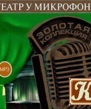 Театр у микрофона 40