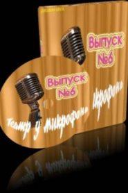 Театр у микрофона 6