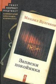 Театральный роман (Записки покойника)
