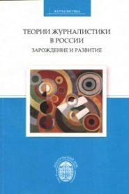 Теории журналистики в России: зарождение и развитие