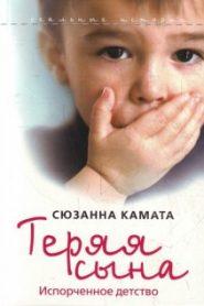 Теряя сына: испорченное детство