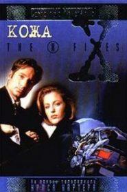 The X-Files. Кожа