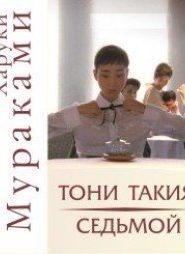 «Тони Такия» и «Седьмой»