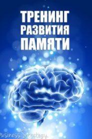 Тренинг развития памяти