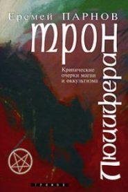 Трон Люцифера