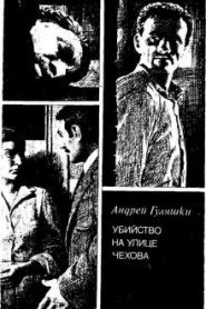 Убийство на улице Чехова