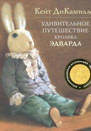 Удивительное путешествие кролика Эдварда