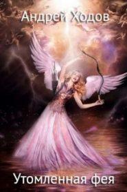 Утомленная фея 4