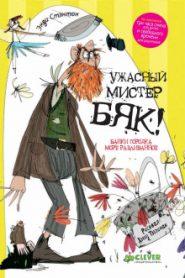 Ужасный мистер Бяк!