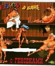 В бане с генсеками
