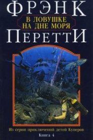 В ловушке на дне моря