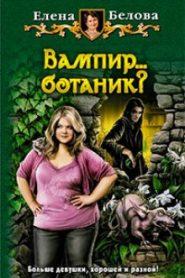 Вампир… ботаник?!
